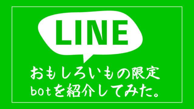 LINE(ライン)のおもしろいbot事例を6つ紹介 サムネイル