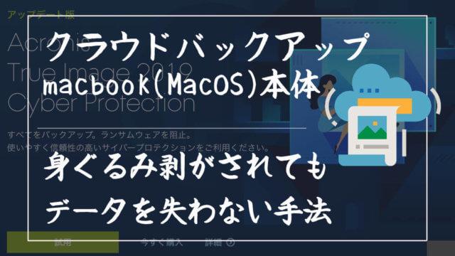 【 クラウド管理 】 Macbookをバックアップする方法 【 ノマド必見 】