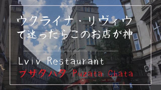 リヴィウ(Lviv)・ウクライナのおすすめレストラン